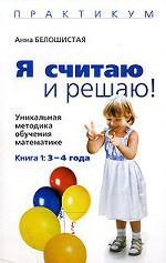 Я считаю и решаю! Уникальная методика обучения математике. Книга 1. 3-4 года