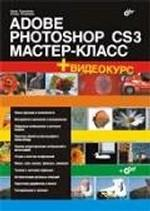 Adobe Photoshop CS3. Мастер-класс + Видеокурс на DVD