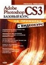 Adobe Photoshop CS3. Базовый курс на примерах + Видеокурс на CD
