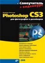 Photoshop CS3 для фотографов и дизайнеров (+DVD)