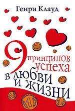9 принципов успеха в любви и жизни