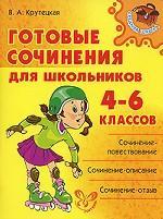 Готовые сочинения для школьников 4-6классов