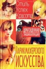 Драгоценная энциклопедия парикмахерского искусства