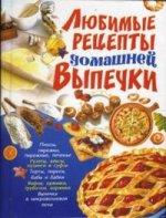 Любимые рецепты домашней выпечки