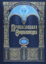 Православная энциклопедия. Том 8. Варшавская епархия - веротерпимость
