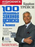 CD. 100 Абсолютных законов успеха в бизнесе. 3-е изд. (формат МР3)