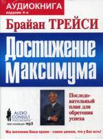 CD. Достижение максимума. 4-е издание формат Mp3