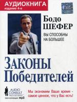 CD. Законы победителей. 4-е изд. (формат MP3)