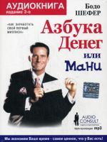 CD. Мани, или Азбука денег. 3-е издание, формат Mp3