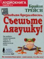 CD. Оставьте брезгливость - съешьте лягушку. 3-е изд. (формат МР3). Брайан Трейси