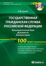 Государственная гражданская служба Российской Федерации (+ CD)