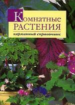 Комнатные растения. Карманный справочник
