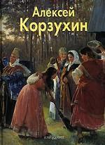 Алексей Корзухин