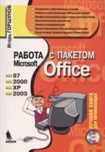 Работа с пакетом MS Office +CD