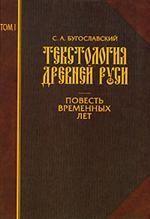 Текстология Древней Руси: Повесть временных лет