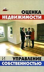 Оценка недвижимости и управление собственностью