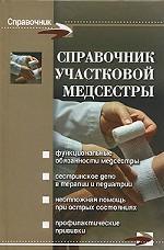 Справочник участковой медсестры