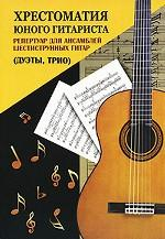 Хрестоматия юного гитариста. Репертуар для ансамблей шестиструнных гитар (дуэты, трио)
