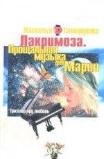Лакримоза. Прощальная музыка для Марии. Роман