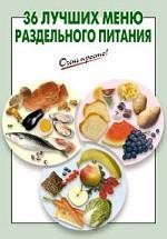 36 лучших меню раздельного питания