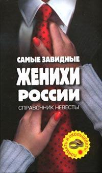 Самые завидные женихи России - поймать и окольцевать! Справочник невесты