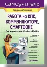 Работа на КПК, коммуникаторе, смартфоне под управлением Windows Mobile