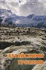 Алтайскими тропами