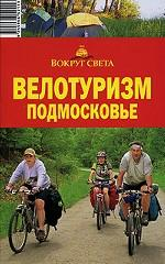 Велотуризм. Подмосковье