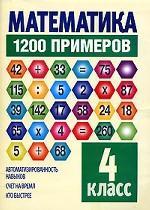 Математика. 1200 примеров. 4 класс