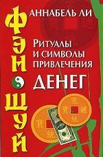 Фэн-шуй. Ритуалы и символы привлечения денег