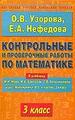 Контрольные и проверочные работы по математике, 3 класс
