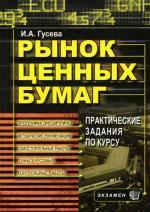 Рынок ценных бумаг. Практические задания по курсу. 3-е издание