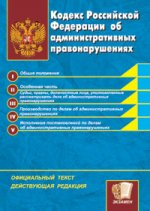 Кодекс об административных правонарушениях РФ
