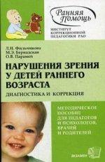 Нарушение зрения у детей раннего возраста. Диагностика и коррекция
