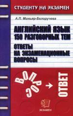 Английский язык. 150 разговорных тем. Ответы на экзаменационные вопросы. 3-е издание