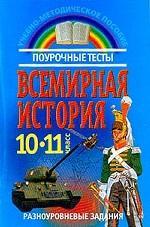 Всемирная история. 10-11 классы