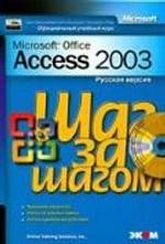 Microsoft Access 2003. (+CD)