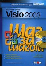 MS Office Visio 2003 шаг за шагом + CD