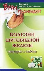 Болезни щитовидной железы у взрослых и детей