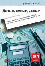 Деньги, деньги, деньги: секреты мышления миллионеров, накопления богатства и достижения финансовой независимости. 2-е издание