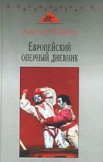 Европейский оперный дневник