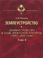 Землеустройство. Том 8. Землеустройство в ходе земельной реформы (1991-2005 годы)