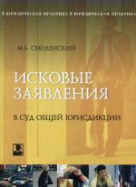 Исковые заявления в суд общей юрисдикции. 4-е изд., испр. и доп. Смоленский М.Б