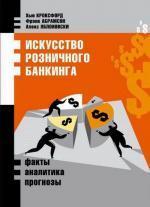 Искусство розничного банкинга. Факты, аналитика, прогнозы