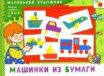 Машинки из бумаги: занятия с детьми от 3 до 5 лет