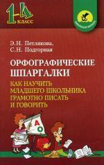 Орфографические шпаргалки. Как научить школьника грамотно писать и говорить. 2-е издание