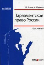 Парламентское право. Курс лекций
