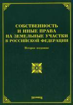 Собственность и иные права на земельные участки в Российской Федерации
