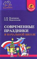 Современные праздники в начальной школе. 1-2 класс