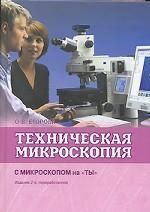 """Техническая микроскопия. С микроскопом на """"ты"""""""